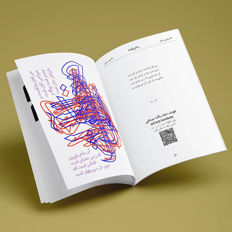 شهاب سیاوش - خرید کتاب رباعیفونت   ۴۷ رباعی خیام، ۴۷ فونت فارسی