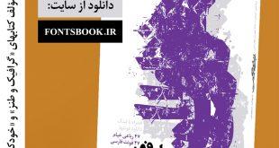 شهاب سیاوش - خرید کتاب رباعیفونت | ۴۷ رباعی خیام، ۴۷ فونت فارسی